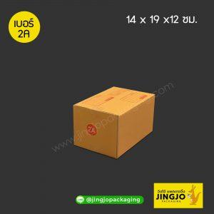 กล่องไปรษณีย์