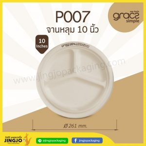 Gracz เกรซ P007