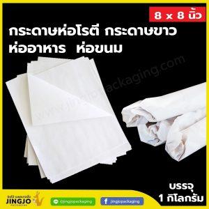 กระดาษห่อโรตี สีขาว