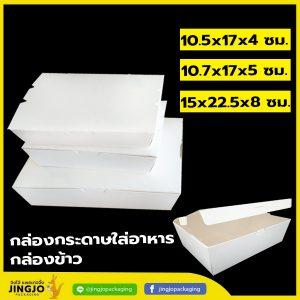 กล่องใส่ข้าว