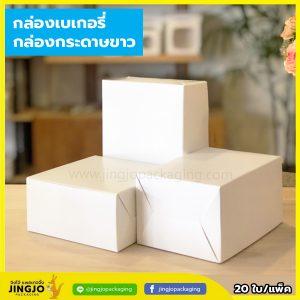 กล่องเค้ก กล่องเบเกอรี่