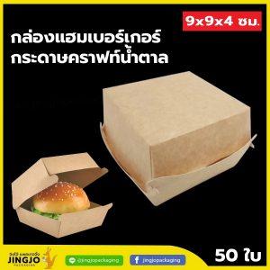 กล่องแฮมเบอร์เกอร์