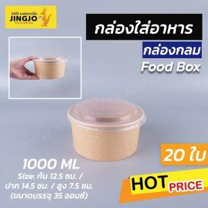 กล่องกระดาษ กล่องกระดาษคราฟท์ กล่องอาหาร ทรงกลม ขนาด 1000 ML