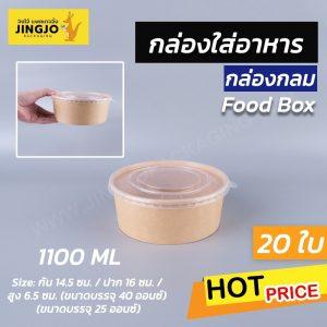 กล่องกระดาษ กล่องกระดาษคราฟท์ กล่องอาหาร ทรงกลม ขนาด 1100 ML