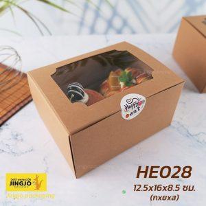 กล่องกระดาษ กล่องกระดาษคราฟท์ กล่องเค้ก กล่องคัพเค้ก กล่องเบเกอรี่ กล่องขนม ถาดขนม กล่อง 2 หลุม HE208