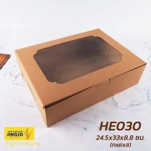 กล่องกระดาษ กล่องกระดาษคราฟท์ กล่องเค้ก กล่องคัพเค้ก กล่องเบเกอรี่ กล่องขนม ถาดขนม กล่อง 2 หลุม HE030
