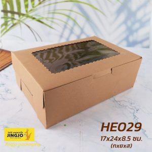 กล่องกระดาษ กล่องกระดาษคราฟท์ กล่องเค้ก กล่องคัพเค้ก กล่องเบเกอรี่ กล่องขนม ถาดขนม กล่อง 2 หลุม HE029
