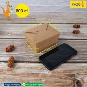 กล่องอาหาร กล่องใส่อาหาร คราฟท์น้ำตาล ทึบ ขนาด 800 ML
