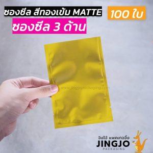 ซองซีล ซองซีล3ด้าน ซองฟอยด์ ซองฟอยล์ สีทองเข้ม