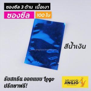 ซองซีล ซองซีล3ด้าน ซองฟอยด์ ซองฟอยล์ สีน้ำเงิน