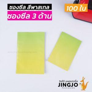ซองซีล ซองซีล3ด้าน ซองฟอยด์ ซองฟอยล์ สีเขียวเหลือง