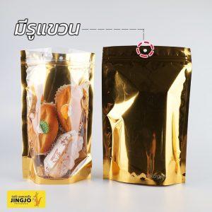 ถุงซิปล็อค ถุงใส่ขนม ถุงใส่อาหาร ถุงใส่คอเฟล็ก ถุงฟอยด์ ถุงฟอยล์ ด้านหน้าใส ด้านหลังสีทอง พร้อมรูแขวน ตั้งได้