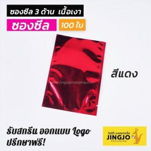 ซองซีล ซองซีล3ด้าน ซองฟอยด์ ซองฟอยล์ สีแดง