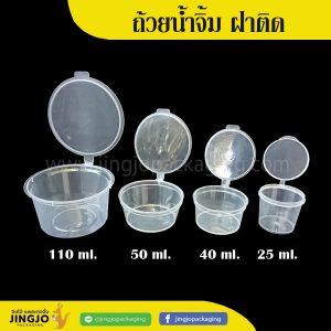 กล่องข้าวพลาสติก/ ถ้วยน้ำจิ้ม