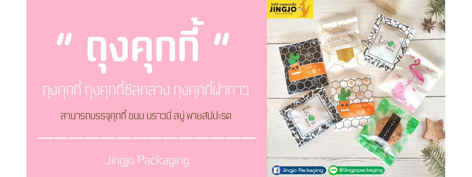 หน้าปกถุงคุกกี้-จิงโจ้