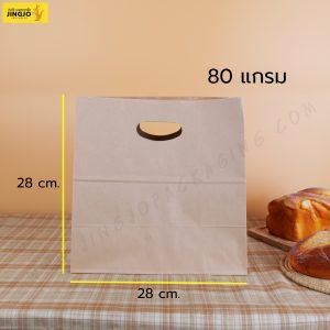 ถุงกระดาษ ถุงกระดาษคราฟท์ ถุงกระดาษหูเจาะ สีน้ำตาล ขนาด 28x28 +15 ซม. หนา 80 แกรม