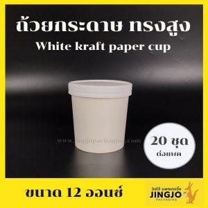 ถ้วยกระดาษคราฟท์ ถ้วยไอศครีมกระดาษ ถ้วยกระดาษทรงสูง ฝากระดาษ ขนาด 12 ออนซ์ สีขาว