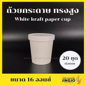 ถ้วยกระดาษคราฟท์ ถ้วยไอศครีมกระดาษ ถ้วยกระดาษทรงสูง ฝากระดาษ ขนาด 16 ออนซ์ สีขาว