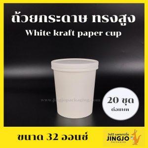ถ้วยกระดาษคราฟท์ ถ้วยไอศครีมกระดาษ ถ้วยกระดาษทรงสูง ฝากระดาษ ขนาด 32 ออนซ์ สีขาว