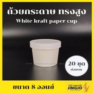ถ้วยกระดาษคราฟท์ ถ้วยไอศครีมกระดาษ ถ้วยกระดาษทรงสูง ฝากระดาษ ขนาด 8 ออนซ์ สีขาว