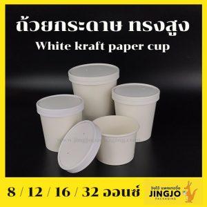 ถ้วยกระดาษคราฟท์ ถ้วยไอศครีมกระดาษ ถ้วยกระดาษทรงสูง ฝากระดาษ สีขาว