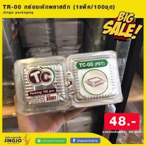 TC-00 กล่องเค้กพลาสติก