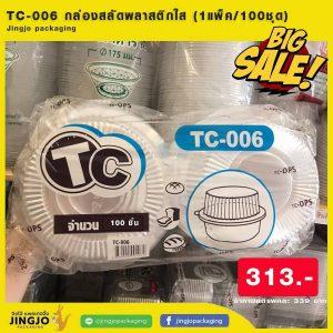 TC-006 กล่องสลัด พลาสติกใส