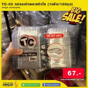 TC-03 กล่องพลาสติก PET