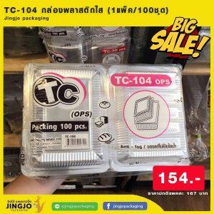 TC-104 กล่องพลาสติกใส PET