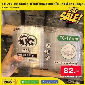 TC-17 กล่องเค้ก สี่เหลี่ยมพลาสติกใส PET