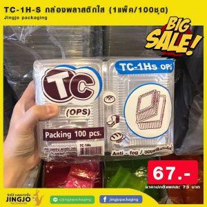 TC-1HS กล่องพลาสติกใส PET