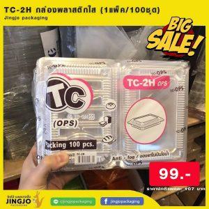 TC-2H กล่องพลาสติกใส PET