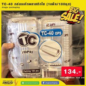 TC-40 กล่องเค้กพลาสติกใส PET
