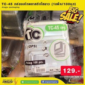 TC-45 กล่องเค้กพลาสติกใสยาว PET
