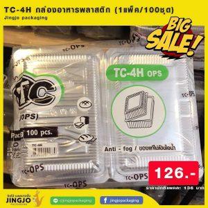 TC-4H กล่องอาหารพลาสติก PET