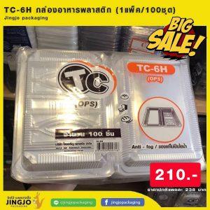 TC-6H กล่องอาหารพลาสติก PET