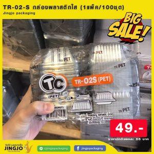 TR-02-S กล่องพลาสติกใส สี่เหลี่ยมเล็ก