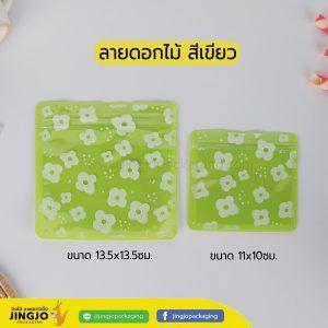 ถุงซิปล็อค ซองซิปล็อค ซองพลาสติก ลายการ์ตูน ตั้งไม่ได้ ( ดอกไม้ สีเขียว )