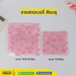 ถุงซิปล็อค ซองซิปล็อค ซองพลาสติก ลายการ์ตูน ตั้งไม่ได้ ( สตอเบอรี่ ชมพู )