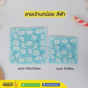 ถุงซิปล็อค ซองซิปล็อค ซองพลาสติก ลายการ์ตูน ตั้งไม่ได้ ( เจ้านกน้อย สีฟ้า )