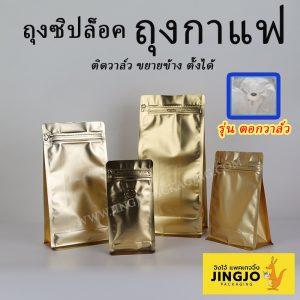 ถุงกาแฟ ถุงใส่เมล็ดกาแฟ ถุงซิปล็อค ขยายข้าง มีลายตรงซิป ตั้งได้ สีทอง