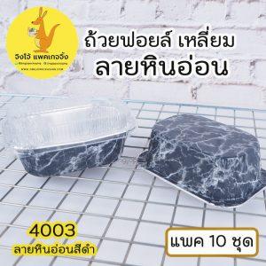 ถ้วยฟอยด์ ถาดฟอยด์ ถ้วยฟอยล์สี่เหลี่ยม ถาดฟอยล์สี่เหลี่ยม ถาดฟอยล์ ลายหินอ่อนสีดำ 4003