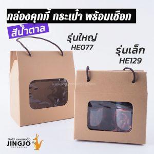 กล่องคุกกี้ กระเป๋าเชือก พร้อมเชือก สีน้ำตาล เจาะ กระเป๋า [10 ใบ/แพ็ค]