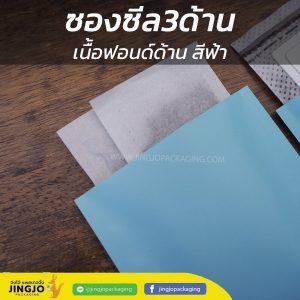 ซองซีล3ด้าน ซองซีล เนื้อด้าน สีฟ้า