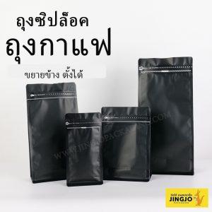 ถุงกาแฟ ถุงใส่เมล็ดกาแฟ ถุงซิปล็อค ขยายข้าง สีดำ