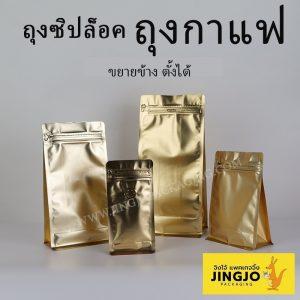 ถุงกาแฟ ถุงใส่เมล็ดกาแฟ ถุงซิปล็อค ขยายข้าง สีทอง