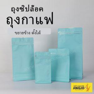 ถุงกาแฟ ถุงใส่เมล็ดกาแฟ ถุงซิปล็อค ขยายข้าง สีฟ้า