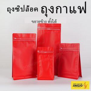 ถุงกาแฟ ถุงใส่เมล็ดกาแฟ ถุงซิปล็อค ขยายข้าง สีแดง