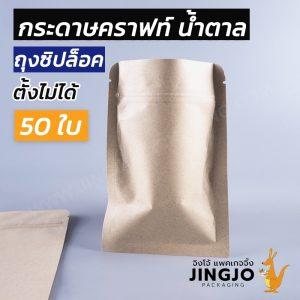 ถุงซิปล็อค ถุงกระดาษคราฟท์ ถุงคราฟท์น้ำตาล ทึบ ตั้งไม่ได้