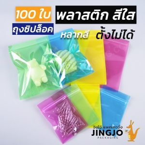 ถุงซิปล็อค ถุงPE ถุงพลาสติก ก้นแบน เนื้อใส หลากสี ตั้งไม่ได้ ( 100 ใบ )